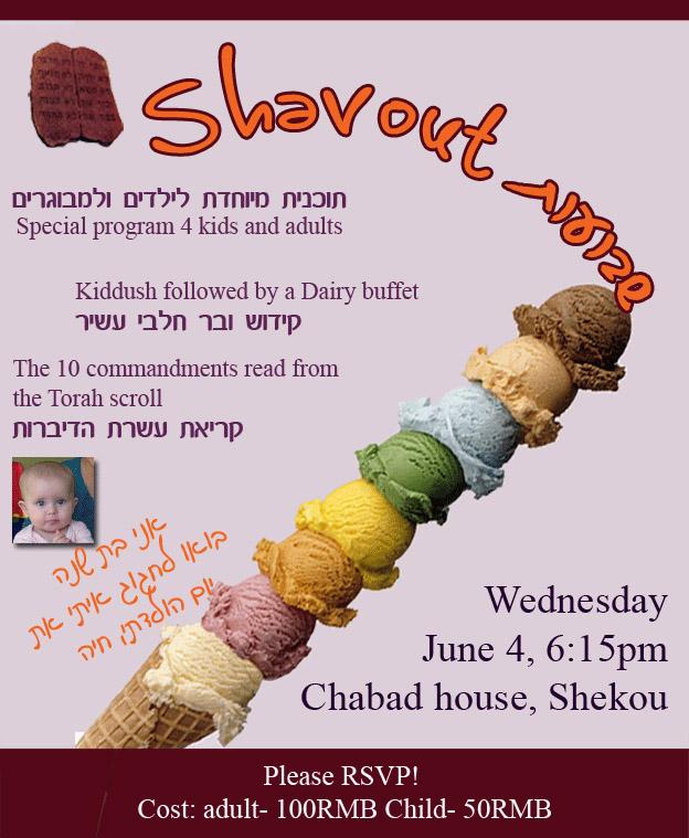 Shavuot Chabad Shenzhen